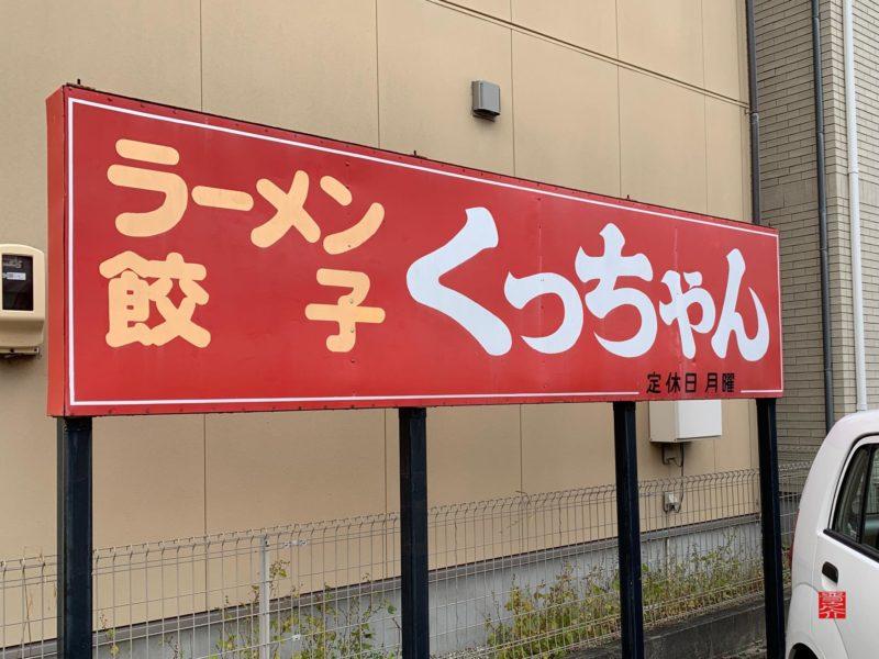 くっちゃん駐車場看板