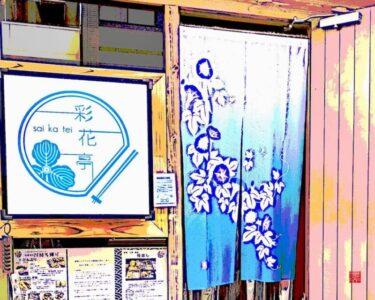 豊田市駅から500m | 高知の漁師さん直送鮮魚が楽しめる!彩花亭