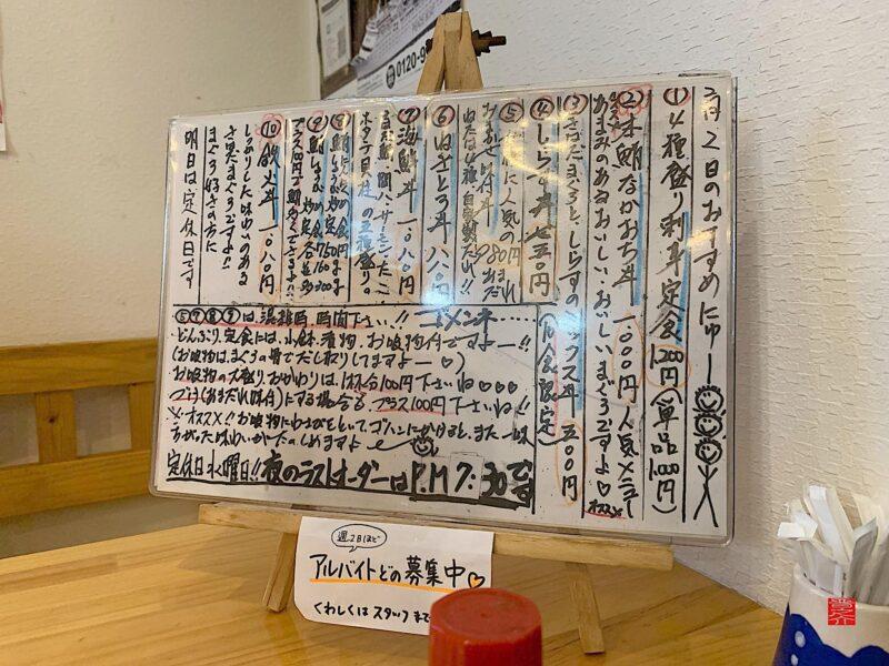 鮪王国よってっ亭メニュー2/2