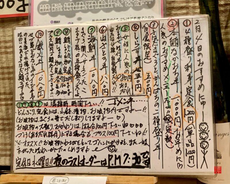 鮪王国よってっ亭2/4