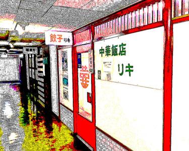 2021年3月、蒲郡駅北口からまた名店が消える…(涙)中華飯店リキ