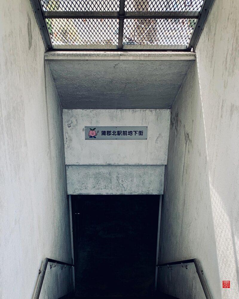 蒲郡北駅前地下街