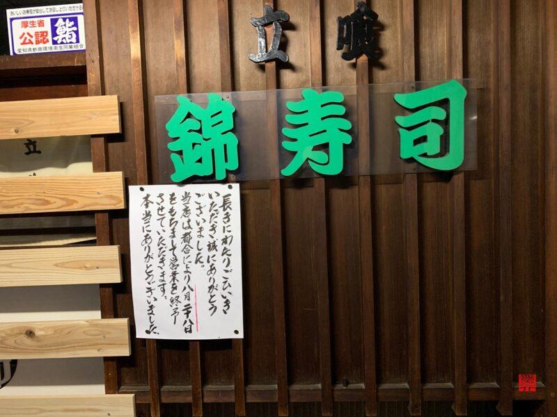 錦寿司閉店