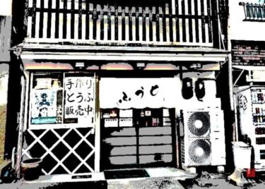 瀬戸の豆腐専門店「とうふ屋しろのごはん屋」さんでヘルシーなランチをいただく