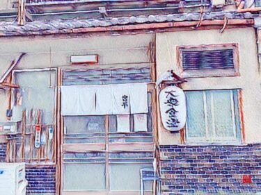 白い提灯・白い暖簾・古き良き時代の大衆食堂「宮平」さん|名古屋市千種区