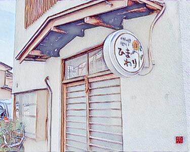 名鉄西尾線南安城駅そば「焼きそば」も「おでん」も「お好み焼き」も美味|ひまわり
