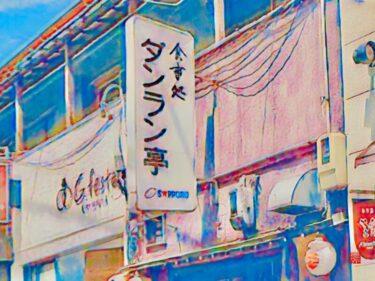 栄三丁目のダンラン亭さんは、立地も価格も大将のお人柄も全部美味しい