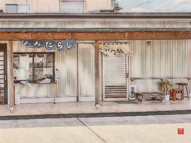 おじいちゃんが一人で切り盛りするお店「チャーハンの店 花ノ木」
