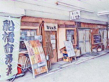 定食屋ドットコム関東出張編 ② 船橋市地方卸売市場「ひしの木」