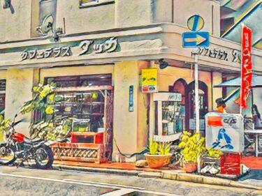 名古屋市東区代官町|大盛りの聖地「ダッカ」さん営業終了。