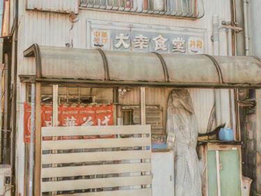 蒲郡「きくや飯店」さんの系譜、幸田町「大幸食堂」さん。
