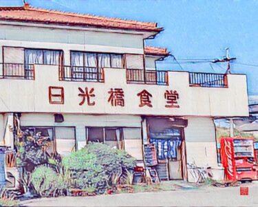 日光橋食堂