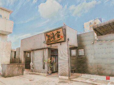 東海市の海鮮居酒屋「海宝」さんの海鮮丼特盛がお得すぎた。
