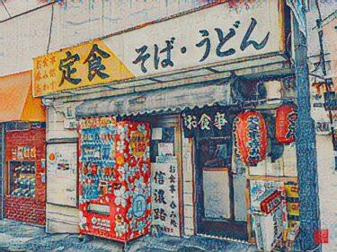 定食屋ドットコム東京出張編「信濃路鶯谷店」